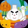 野菜で遊んで好き嫌いをなくそう - 子ども向けアプリ