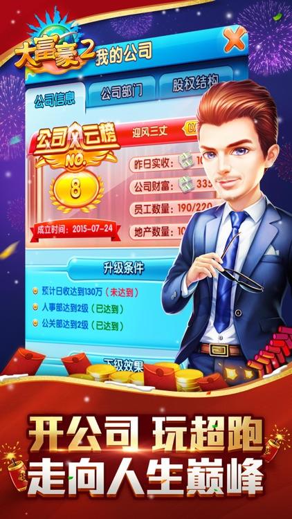 大富豪2(开公司当老板做富豪) screenshot-4