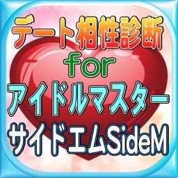 ときめきデート相性診断forアイドルマスターSideM