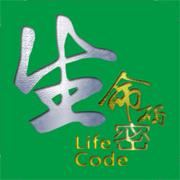 生命密码计算器