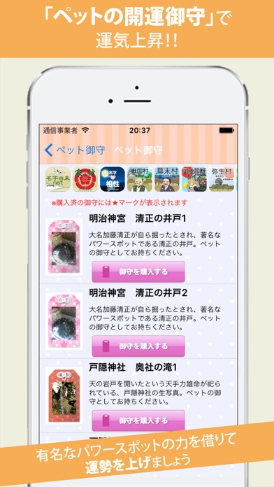 ペット占い〜名前で運勢診断 御守で開運〜紹介画像5