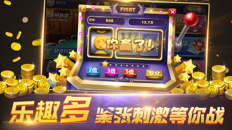 澳门百家乐电玩城 - 游戏厅万人德州巅峰之战 screenshot-4