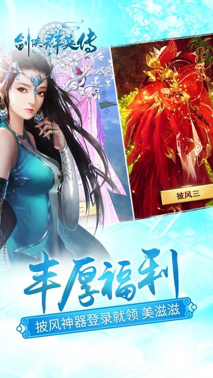 剑侠群英传-全民角色扮演类仙侠手游 screenshot-4