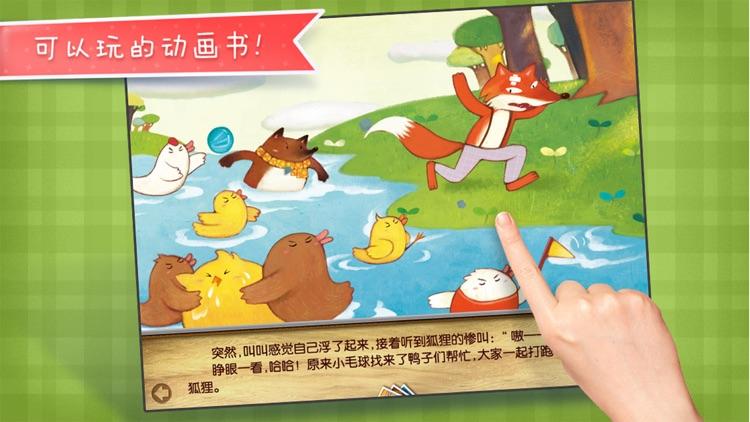 我要学游泳-铁皮人宝宝启蒙儿童故事