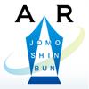 上毛新聞AR