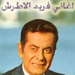 اغاني فريد الاطرش