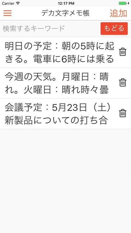 デカ文字メモ帳