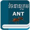 Kakada Sam - ANT Dictionary 2017 アートワーク