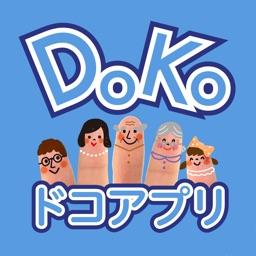 Dokoアプリ