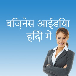 Business Idea - Hindi