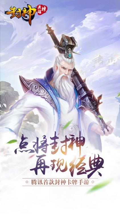 封神英雄榜-登录送杨戬、哪吒 screenshot-0