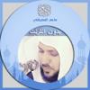 القرآن الكريم ماهر المعيقلي بدون انترنت - Jamal Hasan