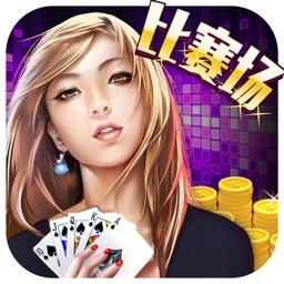 德州扑克俱乐部-天天送钱的免费扑克游戏