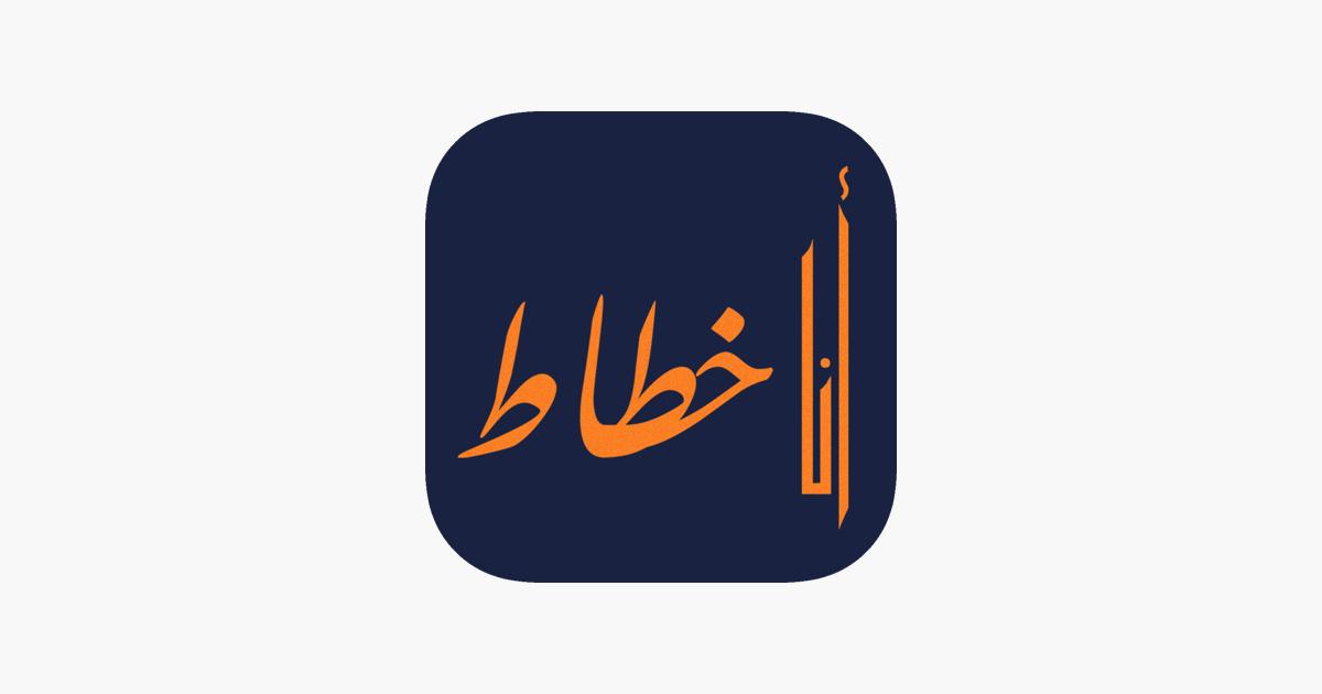 Ana Khattat on the App Store