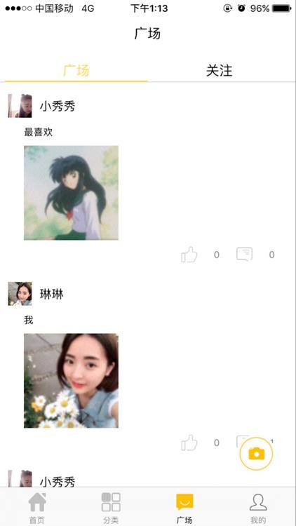 美食美味 screenshot-4