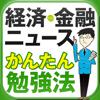 角やん流 経済・金融かんたん勉強法-BooksBox, K.K.