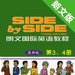 朗文国际英语教程第3、4册 -SIDE by SIDE辅导学习助手
