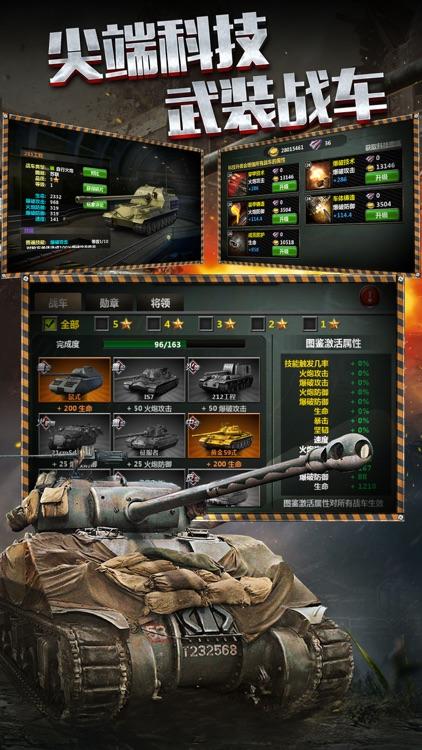 装甲世界-陆战之王主导世界大战! screenshot-3