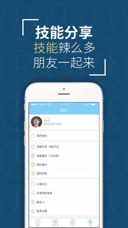 租租-技能交友平台 screenshot-3