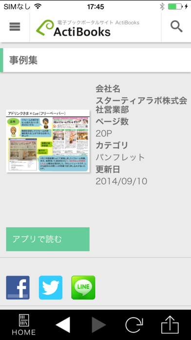 ActiBook ScreenShot3