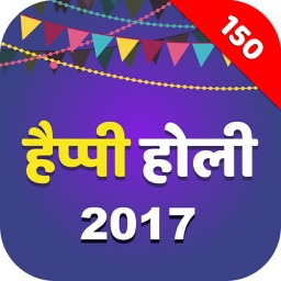 Holi Special 2017-SMS Wishes Wallpaper