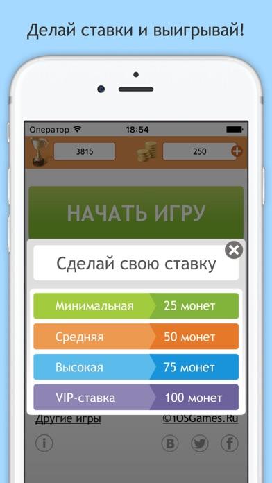 Угадай страну Скриншоты6