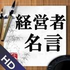 経営者名言HD icon
