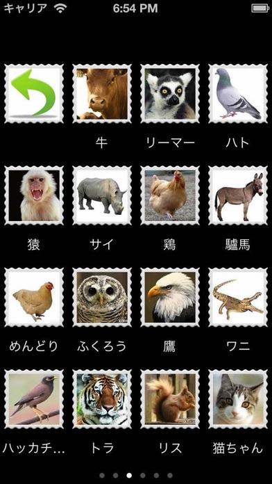 動物の音(無料の今日!)のおすすめ画像3