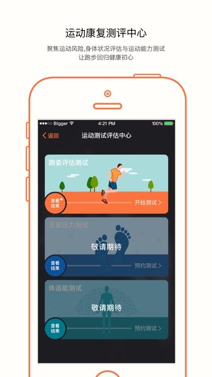 PB - 体能跑步训练专家 screenshot-4