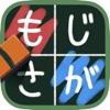 もじさがし小学校!かんたんモジパズル - iPadアプリ