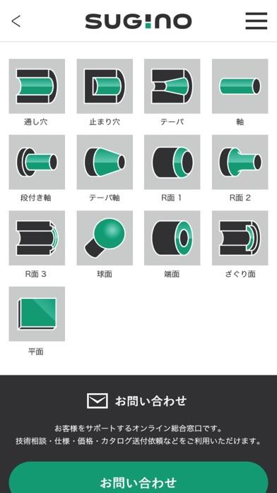 スパロール [加工条件算出アプリ] スギノマシン公式のスクリーンショット2