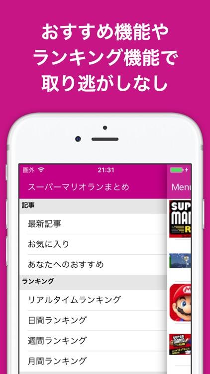 攻略ブログまとめニュース速報 for スーパーマリオラン screenshot-4