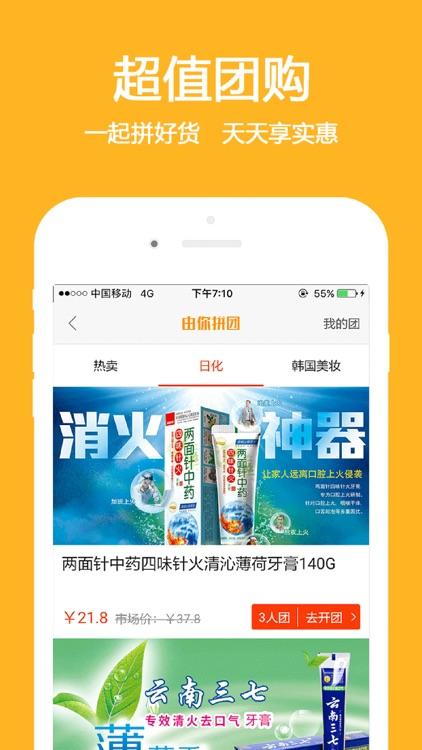 由你购尊享版-购物优惠券返利网购商城 screenshot-4