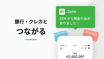 家計簿Zaim ScreenShot7