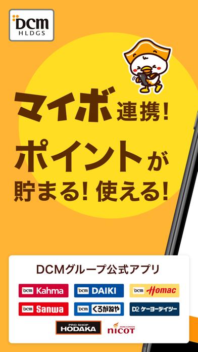 DCMアプリ-マイボと連携のおすすめ画像1
