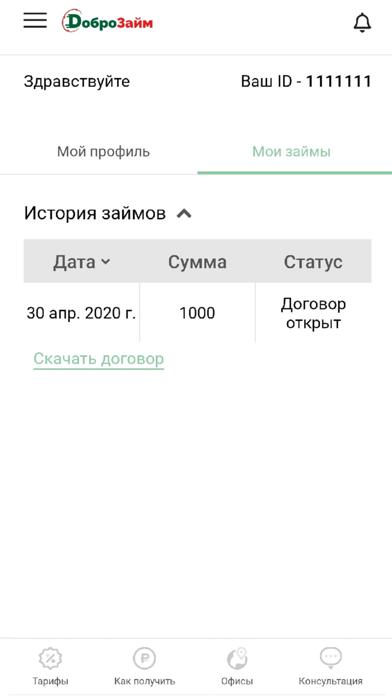 ДоброЗайм быстрые займы онлайнСкриншоты 4
