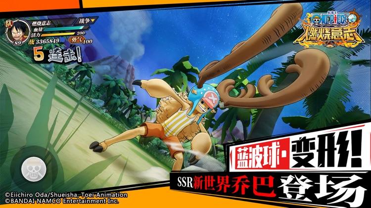 航海王:燃烧意志-正版授权 screenshot-8