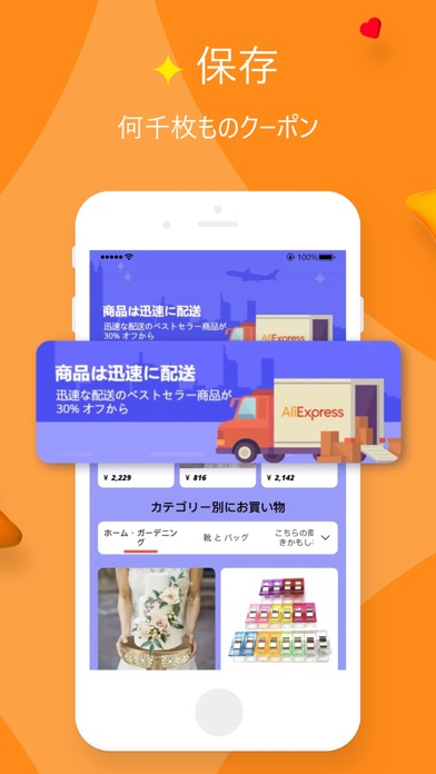 AliExpress Shopping Appのおすすめ画像3