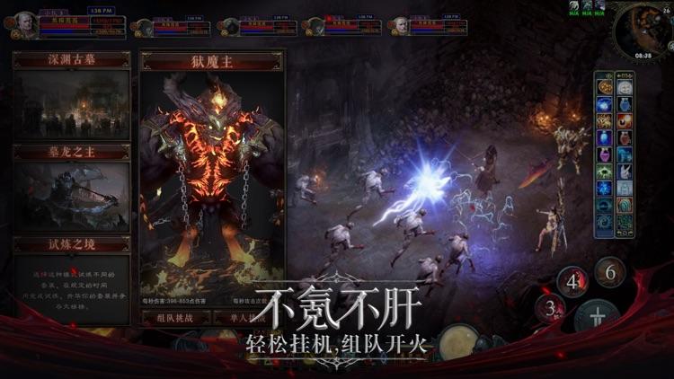 暗黑王座 - 魔域地牢奇迹动作游戏! screenshot-4