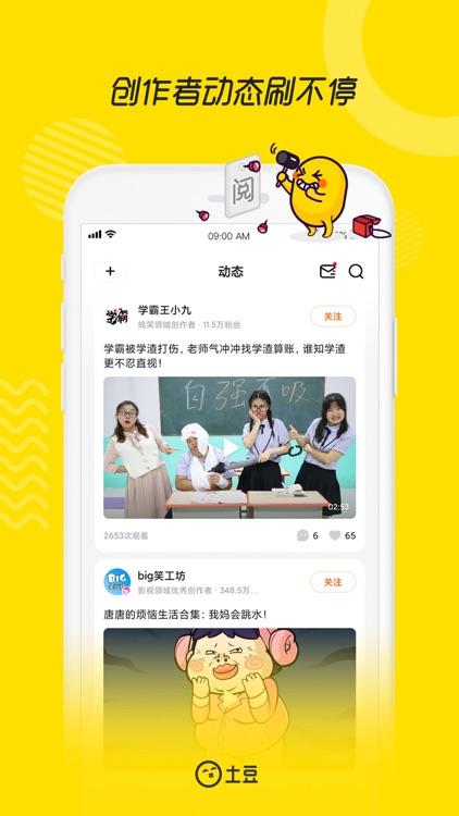 土豆视频-最新最全番剧漫画短视频 screenshot-3