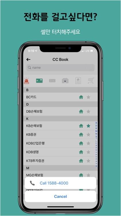 콜센터북 screenshot-5