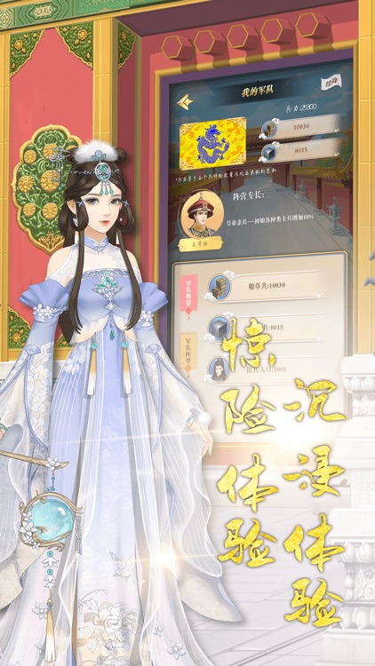 宫锁倾城-古风换装手游 screenshot-4
