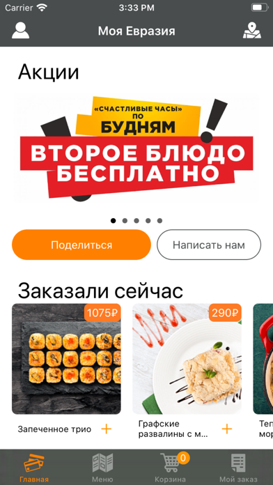 Рестораны «Евразия» screenshot 1