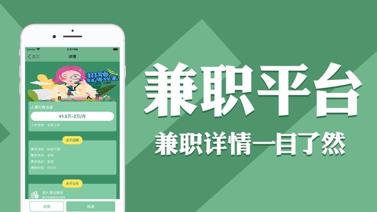 兼职平台-靠谱的找优质兼职app screenshot-3