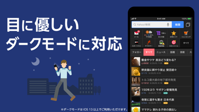 Yahoo! JAPANのおすすめ画像9
