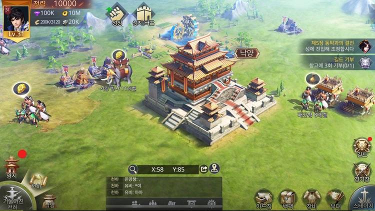 진삼국대전2 screenshot-6