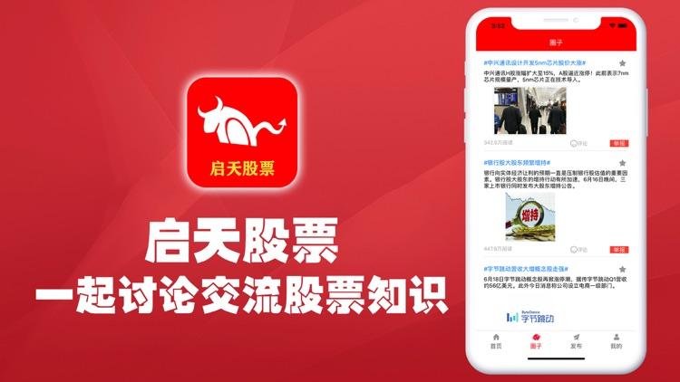 启天股票-策略行情资讯APP