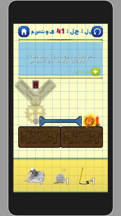Brain Power:Burning Up Premium screenshot-5