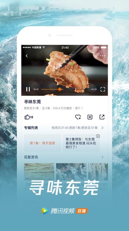 腾讯视频-认真的嘎嘎们独播 screenshot-8