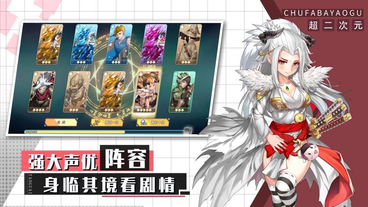 出发吧妖怪:进击版—娘化大乱斗 screenshot-3